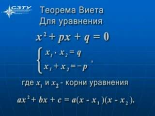квадратные уравнения Лекция 9